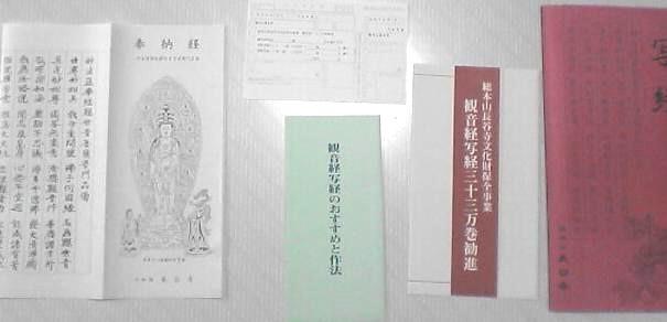 長谷寺 写経